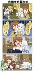 4koma 6+girls >_< animal_ears bangs blonde_hair blowing blue_eyes blunt_bangs brown_eyes brown_hair catching chibi closed_eyes coat collarbone comic commentary_request danyotsuba_(yuureidoushi_(yuurei6214)) eating eyebrows_visible_through_hair food fox_ears fox_tail fried_egg frying_pan fur_collar hair_between_eyes hair_ornament hairclip hand_on_another's_head hand_up head_wings highres holding holding_food horns japanese_clothes kimono long_hair long_sleeves lying multiple_girls multiple_tails on_floor on_stomach oni open_clothes open_coat open_mouth original osoroshii_ko pink_hair pleated_skirt raccoon_ears raccoon_tail reiga_mieru school_uniform serafuku shirt short_hair sidelocks skirt sleeveless sleeveless_shirt sleeves_past_wrists smile surprised sweatdrop sweet_potato tail tatami tenko_(yuureidoushi_(yuurei6214)) translation_request vibrator wavy_mouth white_hair wide_sleeves yellow_eyes youkai yuureidoushi_(yuurei6214)