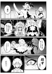 4girls ahoge breasts check_translation cleavage comic face_of_the_people_who_sank_all_their_money_into_the_fx flandre_scarlet gem gloom_(expression) h hat highres izayoi_sakuya maid_headdress monochrome multiple_girls parody remilia_scarlet revision tatara_kogasa thighhighs touhou translated translation_request warugaki_(sk-ii) wings