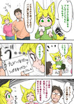 1boy 2girls absurdres animal_ears animal_slippers blonde_hair brown_hair bunny_slippers check_translation child christmas_tree comic doitsuken family flying_sweatdrops fox_ears fox_tail glasses green_eyes highres multiple_girls original partially_translated red_eyes short_hair tail translation_request