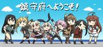 6+girls :3 :d abukuma_(kantai_collection) ahoge april_fools aqua_sailor_collar arm_up belt belt_buckle black_gloves black_hair black_legwear black_neckwear black_ribbon black_serafuku black_skirt blonde_hair blue_eyes blue_sailor_collar blue_skirt brown_eyes brown_hair brown_jacket brown_legwear brown_neckwear brown_skirt brown_sweater buckle buttons chikuma_(kantai_collection) commentary crop_top elbow_gloves fingerless_gloves gloves green_eyes green_jacket grey_sailor_collar grey_skirt hair_between_eyes hair_flaps hair_ornament hair_rings hairclip hamu_koutarou highres huge_ahoge jacket kantai_collection kneehighs kuma_(kantai_collection) kumano_(kantai_collection) long_hair long_sleeves mikuma_(kantai_collection) miniskirt multiple_girls neckerchief one_eye_closed open_mouth partly_fingerless_gloves pink_hair pleated_skirt ponytail red_eyes red_neckwear red_ribbon red_sailor_collar remodel_(kantai_collection) ribbon sailor_collar scarf school_uniform serafuku shimakaze_(kantai_collection) short_hair short_sleeves shorts single_elbow_glove skirt smile striped striped_legwear sweater tama_(kantai_collection) thighhighs translated triangle_mouth twintails v-shaped_eyebrows white_scarf white_shorts yuudachi_(kantai_collection)