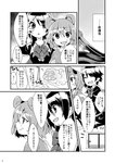 2girls akagashi_hagane animal_ears asymmetrical_wings bow bowtie capelet cloud comic dress greyscale houjuu_nue long_sleeves monochrome mouse_ears multiple_girls nazrin page_number pointy_ears short_hair skirt touhou translated unzan wings