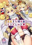 2girls animal_ears azur_lane bangs bed_sheet bird black_panties blonde_hair blunt_bangs blush cat_ears character_name chick closed_mouth cover cover_page crown detached_sleeves doujin_cover eyebrows_visible_through_hair fang fang_out flag_print gloves hair_between_eyes headgear jacket long_hair looking_at_viewer lying mini_crown multiple_girls no_pants nose_blush on_back on_stomach panties panty_pull pillow print_pillow pulled_by_self purple_eyes purple_jacket queen_elizabeth_(azur_lane) scarf side-tie_panties smile striped_hairband super_zombie underwear union_jack very_long_hair warspite_(azur_lane) white_gloves
