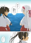 2girls comic day headband japanese_clothes kantai_collection moketto multiple_girls ocean shoukaku_(kantai_collection) sitting skirt sky translation_request twintails white_hair younger zuikaku_(kantai_collection)