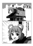 animal_ears bad_id bad_pixiv_id comic ex_hien greyscale locomotive monochrome mouse_ears nazrin no_humans pun steam_locomotive thomas_the_tank_engine touhou translated