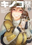 1girl :d bangs black_gloves blush bracer breasts brown_eyes brown_hair comiket_94 commentary_request cover cover_page doujin_cover eyelashes fingerless_gloves front-tie_top gloves grin half-closed_eyes handler_(monster_hunter_world) hands_up high_collar holding_mushroom jacket large_breasts lips long_sleeves looking_at_viewer monster_hunter monster_hunter:_world mushroom open_mouth phallic_symbol rating sakula sexually_suggestive smile solo teeth translation_request turtleneck upper_body yellow_jacket