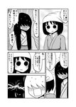 2girls blush comic flying_sweatdrops greyscale hair_over_eyes head_scarf highres long_hair mochi_au_lait monochrome multiple_girls nakai_(waitress) no_nose original siblings sisters sweat translated turn_pale
