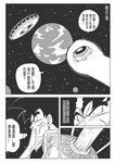 bardock bosstseng chinese_text clenched_teeth comic dragon_ball dragon_ball_z facial_scar greyscale monochrome planet scar scar_on_cheek space space_craft sweatdrop teeth thought_bubble translation_request
