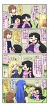 4girls 4koma angry animal_ears black_hair blonde_hair blue_eyes blue_hair bow brown_hair cellphone clenched_hand closed_eyes comic commentary_request dress eyebrows_visible_through_hair flying_sweatdrops fox_ears fox_tail green_eyes highres holding holding_phone hug japanese_clothes kimono long_hair long_sleeves multiple_girls multiple_tails one_eye_closed onizuka_ao open_mouth original phone pink_kimono puchimasu! reiga_mieru shaded_face shiki_(yuureidoushi_(yuurei6214)) short_sleeves shorts sitting smartphone smile standing sweatdrop table tail tank_top tatami thighhighs translated wide_sleeves yellow_eyes yuureidoushi_(yuurei6214)