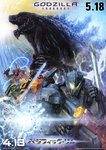4others ad arm_blade bracer_phoenix claws commentary_request crossover dated gipsy_avenger glowing godzilla godzilla:_city_on_the_edge_of_battle godzilla:_planet_of_the_monsters godzilla_(series) godzilla_earth guardian_bravo kaijuu male_focus mecha medium_request monster multiple_others no_humans official_art pacific_rim pacific_rim:_uprising robot saber_athena scales science_fiction sharp_teeth size_difference sword tail teeth tenjin_hidetaka traditional_media weapon