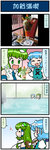 2girls 4koma artist_self-insert bathing closed_eyes comic commentary detached_sleeves food frog_hair_ornament green_eyes green_hair hair_ornament hair_tubes hand_up highres holding holding_umbrella kemono_friends kochiya_sanae long_hair long_sleeves mizuki_hitoshi multiple_girls nontraditional_miko onsen open_mouth oriental_umbrella parfait parody photo_(object) short_hair smile snake_hair_ornament tatara_kogasa tea teapot touhou translated umbrella vegetable