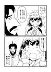 @_@ ahoge beard black_hair blush cloak comic commentary_request edward_teach_(fate/grand_order) facial_hair fate/grand_order fate_(series) greyscale ha_akabouzu hands_on_own_head highres hood hooded_cloak looking_to_the_side monochrome osakabe-hime_(fate/grand_order) scar scared sweatdrop translation_request wavy_mouth