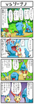 /\/\/\ 4koma comic gameplay_mechanics gen_2_pokemon gen_3_pokemon is_that_so minun no_humans plusle pokemoa pokemon pokemon_(creature) shadow_tag_(pokemon) translated wobbuffet wynaut