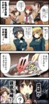 4koma 6+girls akagi_(kantai_collection) atago_(kantai_collection) black_hair censored censored_food comic food hiei_(kantai_collection) highres ikazuchi_(kantai_collection) kantai_collection military military_uniform multiple_girls plate school_uniform sendai_(kantai_collection) serafuku spoon tagme takao_(kantai_collection) tooi_aoiro translation_request uniform