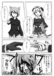 animal_ears blood comic goggles monochrome ogitsune_(ankakecya-han) skirt strike_witches strike_witches_1940 translated