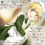1girl apron bangs blonde_hair blue_eyes blue_sky buttons collared_dress colored_pencil_(medium) commentary_request dated dress eyebrows_visible_through_hair frills green_dress hair_ornament holding_dress indoors kantai_collection kirisawa_juuzou long_dress long_hair long_sleeves looking_at_viewer maid maid_apron maid_headdress numbered open_mouth puffy_sleeves shin'you_(kantai_collection) side_ponytail sky smile solo sunlight sunset traditional_media twitter_username waist_apron waitress window wrist_cuffs