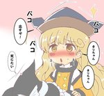 2girls black_headwear blonde_hair blush blush_stickers bow check_translation commentary_request drooling gyate_gyate hat hat_bow heart kirisame_marisa long_hair matara_okina multiple_girls nose_blush pink_background sameya sexually_suggestive tabard touhou translation_request white_background white_bow witch_hat yellow_eyes