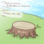 cafe_(chuu_no_ouchi) lowres no_humans out_of_frame pokemon translation_request tree_stump