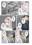 1boy 1girl check_translation comic expressionless faceless faceless_male frown hand_in_hair hat headband japanese_clothes kantai_collection moketto shoukaku_(kantai_collection) translated translation_request white_hair younger
