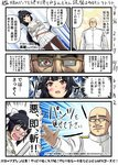 1boy 1girl admiral_(azur_lane) azur_lane bangs black_hair bow brown_eyes comic commentary_request embarrassed glasses h2_(h20000000) hair_bow kantai_collection katana long_hair long_sleeves military military_uniform miniskirt naval_uniform pantyhose pleated_skirt ponytail skirt speech_bubble sweatdrop sword takao_(azur_lane) translation_request uniform very_long_hair weapon white_skirt