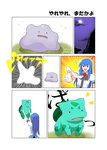1girl blue_hair bulbasaur comic ditto gen_1_pokemon highres hinanawi_tenshi lifting long_hair mattari_yufi pokemon pokemon_(creature) puffy_short_sleeves puffy_sleeves red_eyes short_sleeves sparkle touhou transformation transformed_ditto translated very_long_hair
