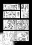 6+girls >_o angel_wings bandages blush bow chibi closed_eyes comic elly english_text flower gengetsu greyscale hair_bow holding_hands imagining katayama_kei kazami_yuuka kazami_yuuka_(pc-98) kurumi_(touhou) maid_headdress mima monochrome mugetsu multiple_girls one_eye_closed page_number pants plaid plaid_pants plaid_vest sweat tearing_up tongue tongue_out touhou touhou_(pc-98) translation_request vest wings yuri