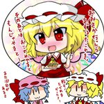 3girls :d =3 bat_wings blonde_hair blue_hair blush chibi commentary_request dual_persona flandre_scarlet mob_cap multiple_girls noai_nioshi open_mouth red_eyes remilia_scarlet short_hair side_ponytail smile takoyaki tears touhou translation_request wings