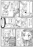 ... 2girls animal_ear_fluff animal_ears bangs bare_shoulders blush bow bowtie cat_ears cat_girl cat_tail coin comic elbow_gloves eyebrows_visible_through_hair gloves greyscale hair_between_eyes highres holding holding_coin hood hood_up hoodie japari_coin kemono_friends makuran monochrome multiple_girls neck_ribbon open_mouth parted_lips pleated_skirt profile ribbon sand_cat_(kemono_friends) sand_cat_print shirt skirt sleeveless sleeveless_shirt spoken_ellipsis standing striped_hoodie striped_tail t_t tail translation_request tsuchinoko_(kemono_friends) turtleneck wavy_mouth