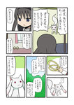 akemi_homura braid comic kyubey mahou_shoujo_madoka_magica mahou_shoujo_madoka_magica_movie rikugo tagme translation_request twin_braids
