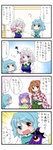 /\/\/\ 4girls 4koma =_= ? ^_^ ahoge apron bat_wings bell blue_eyes blue_hair book_bag bow braid brown_eyes brown_hair character_doll checkered closed_eyes comic commentary doll flower frills grey_eyes hair_bell hair_bow hair_flower hair_ornament hair_ribbon hakama hat hat_ribbon heterochromia hieda_no_akyuu izayoi_sakuya japanese_clothes juliet_sleeves karakasa_obake kimono long_sleeves maid maid_apron maid_headdress mob_cap motoori_kosuzu multiple_girls on_shoulder open_mouth pointing pointing_at_self puffy_short_sleeves puffy_sleeves purple_hair red_eyes remilia_scarlet ribbon short_hair short_sleeves silver_hair smile sparkle tatara_kogasa touhou translated twin_braids umbrella wide_sleeves wings yuzuna99 |_|