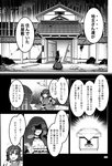 3girls animal_ears cloak comic dress drill_hair frills greyscale head_fins highres hood imaizumi_kagerou japanese_clothes kimono long_hair long_sleeves mermaid monochrome monster_girl multiple_girls newspaper nightgown page_number scan short_hair touhou translated wakasagihime wide_sleeves wolf_ears zounose