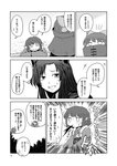 3girls animal_ears comic grass_root_youkai_network greyscale head_fins imaizumi_kagerou japanese_clothes kimono long_hair medium_hair mermaid monochrome monster_girl multiple_girls open_mouth page_number sample sekibanki spitting spitting_blood touhou translation_request wakasagihime wolf_ears yokochou