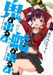 1girl adobenchara arms_up breasts comic cover cover_page happy hirasaka_miku insect_girl looking_at_viewer lying manga_cover monster_girl official_art on_back oni_ga_deru_ka_ja_ga_deru_ka open_mouth purple_hair red_eyes red_shirt shirt short_hair silk skirt source_request spider_girl spider_web torn_clothes torn_sleeves twintails youkai