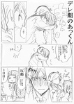 1girl 2boys akkun_to_kanojo blush comic couple hetero hug kagari_atsuhiro kakitsubata_waka katagiri_non matsuo_masago monochrome multiple_boys original school_uniform translated