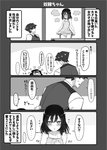 ... 1boy 1girl 4koma :o :q @_@ bangs bare_arms bare_shoulders blush chibi closed_mouth collarbone collared_shirt comic dress eyebrows_visible_through_hair flying_sweatdrops glasses greyscale groin hair_between_eyes highres monochrome necktie nonono_(mino) nose_blush open_mouth original panties shirt side-tie_panties slave-chan_(mino) sleeveless sleeveless_dress smile spoken_ellipsis standing steam sweat tears tongue tongue_out translation_request trembling underwear vest vest_tug