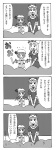 2girls 4koma azumanga_daiou bad_id bow comic elbow_gloves gloves hat highres long_hair monochrome multiple_girls nattororo parody remilia_scarlet short_hair touhou translated wings yakumo_yukari