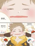 1boy age_regression brown_hair cheek_pull child crying dal_suk female_protagonist_(pokemon_go) great_ball korean_text male_protagonist_(pokemon_go) oversized_clothes poke_ball poke_ball_(generic) pokemon pokemon_go solo_focus spark_(pokemon) team_instinct translated wavy_mouth younger