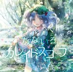 1girl :d album_cover backlighting backpack bag blue_eyes blue_hair blue_shirt blue_skirt blush commentary_request cover cowboy_shot day flat_cap forest grass green_backpack green_hat hair_bobbles hair_ornament hat highres kawashiro_nitori key light_particles long_sleeves looking_at_viewer medium_hair nature onineko open_mouth outdoors pocket river shirt skirt skirt_hold skirt_set smile solo standing text_focus touhou tree two_side_up wading water water_drop waterfall wet