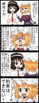 2girls 4koma black_hair blonde_hair bow comic commentary_request dress emphasis_lines eyebrows_visible_through_hair hair_between_eyes hand_on_another's_shoulder hat hat_ribbon highres jetto_komusou juliet_sleeves long_sleeves looking_at_another maribel_hearn mob_cap multiple_girls necktie open_mouth puffy_sleeves purple_dress purple_eyes red_bow red_neckwear ribbon shirt short_hair shouting side_glance standing teeth touhou translation_request untucked_shirt usami_renko white_shirt wide-eyed