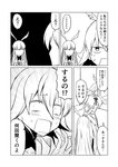 2girls bangs blush bracelet brooch comic fate/grand_order fate_(series) greyscale ha_akabouzu head_wings highres jewelry long_hair monochrome multiple_girls short_hair translation_request valkyrie_(fate/grand_order) very_long_hair