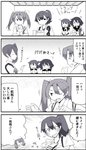 4koma card comic folded_ponytail hair_ornament hairclip ikazuchi_(kantai_collection) inazuma_(kantai_collection) japanese_clothes kaga_(kantai_collection) kantai_collection long_hair monochrome multiple_girls playing_card school_uniform serafuku side_ponytail tora_to_mentaiko translation_request twintails zuikaku_(kantai_collection)