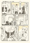1girl 3boys ahoge archer artoria_pendragon_(all) box check_translation commentary_request desperation fate/grand_order fate/stay_night fate_(series) focused gift gift_box gilgamesh hand_on_own_chin lancer long_sleeves looking_at_another looking_back looking_down multiple_boys partially_translated praise_the_sun saber shaded_face short_hair sigh spiked_hair thinking translation_request tsukumo valentine