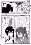 2girls batabata0015 can canned_coffee clothes_hanger comic greyscale hair_ribbon highres japanese_clothes kaga_(kantai_collection) kantai_collection long_hair monochrome multiple_girls remodel_(kantai_collection) ribbon side_ponytail spit_take spitting translated twintails washing_machine zuikaku_(kantai_collection)