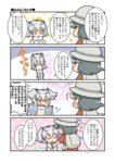 /\/\/\ 2girls 4koma :< =_= backpack bag bird black_hair blush blush_stickers brown_eyes chibi closed_eyes closed_mouth coat comic commentary_request emphasis_lines flashing flying_sweatdrops fur_collar grey_coat grey_hair head_wings helmet highres kaban_(kemono_friends) kemono_friends kurororo_rororo medium_hair multicolored_hair multiple_girls northern_white-faced_owl_(kemono_friends) open_clothes open_coat open_mouth owl pith_helmet red_shirt shirt short_sleeves silver_hair smile surprised sweatdrop translated two-tone_hair