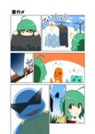 /\/\/\ 1girl >_< ahoge bulbasaur charmander closed_eyes comic green_hair highres jitome kazami_yuuka laundry laundry_pole mattari_yufi pokemon pokemon_(creature) red_eyes shirt silent_comic squirtle squirtle_squad sunglasses touhou translated wet