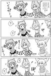 +++ 3girls 4koma :3 :d >:d ? animal_ears arm_at_side arms_at_sides arms_behind_back arms_up bangs bow bowtie check_commentary check_translation chibi closed_mouth comic commentary_request common_raccoon_(kemono_friends) confused dot_eyes eighth_note elbow_gloves extra_ears eyebrows_visible_through_hair fang fennec_(kemono_friends) fox_tail fur_collar gloves grabbing greyscale hair_between_eyes hand_up high-waist_skirt highres kemono_friends looking_at_another monochrome motion_lines multiple_girls musical_note o_o open_mouth print_gloves print_neckwear print_skirt raccoon_ears raccoon_tail serval_(kemono_friends) serval_ears serval_print serval_tail shirt short_hair short_sleeves skirt sleeveless sleeveless_shirt smile spoken_question_mark striped_tail sweater tail tail_grab translation_request v-shaped_eyebrows whistling yamaguchi_sapuri