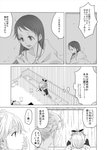 3girls ana_(tateana_juukyo) comic cup head_in_hand highres kantai_collection long_hair monochrome multiple_girls ponytail samidare_(kantai_collection) table translation_request under_covers waking_up yura_(kantai_collection) yuubari_(kantai_collection)