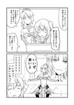 2girls alternate_costume bed comic commentary_request detached_collar detached_sleeves drawing_tablet fate/grand_order fate_(series) fujimaru_ritsuka_(female) greyscale ha_akabouzu highres jewelry midriff monochrome mordred_(fate) mordred_(fate)_(all) multiple_girls navel necklace scrunchie tied_hair translation_request window