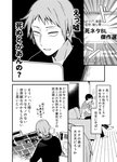 2boys comic computer crossed_legs greyscale highres jitome konkichi_(flowercabbage) mole mole_under_eye monochrome multiple_boys newspaper original phone sweatdrop talking_on_phone translation_request
