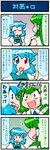 2girls 4koma ^_^ artist_self-insert blue_eyes blue_hair closed_eyes comic commentary_request crazy_eyes crossed_arms detached_sleeves frog_hair_ornament green_eyes green_hair hair_ornament hair_tubes heavy_breathing heterochromia highres index_finger_raised juliet_sleeves kochiya_sanae long_hair long_sleeves mizuki_hitoshi multiple_girls nontraditional_miko open_mouth puffy_sleeves red_eyes short_hair smile snake_hair_ornament sweatdrop tatara_kogasa touhou translated vest