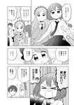 /\/\/\ 1boy 3girls >_< blush bow chibi comic flying_teardrops fujisawa_kamiya greyscale hair_bow highres hoshifuri_sosogu hoshiiro_girldrop long_hair monochrome multiple_girls necktie non-web_source school_uniform sweat sweater taira_daichi take_it_home tearing_up translated tsukino_shizuku yuuhi_korona